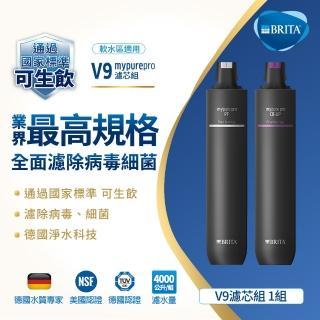 【BRITA】mypure pro V9 濾芯組