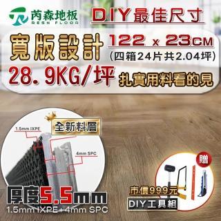 【芮森地板】SPC卡扣式石塑地板