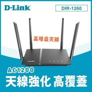 【D-Link】友訊★DIR-1260 AC1200 MU-MIMO WIFI分享 Gigabit 四天線雙頻無線路由器 wifi分享器