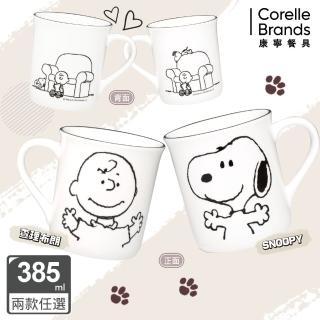【CorelleBrands 康寧餐具】SNOOPY 復刻黑白馬克杯(2款可選)