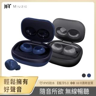【Miuzic沐音】Pure P1輕時尚低音環繞真無線藍牙耳機(藍芽5.0/IPX5防水/主從切換)