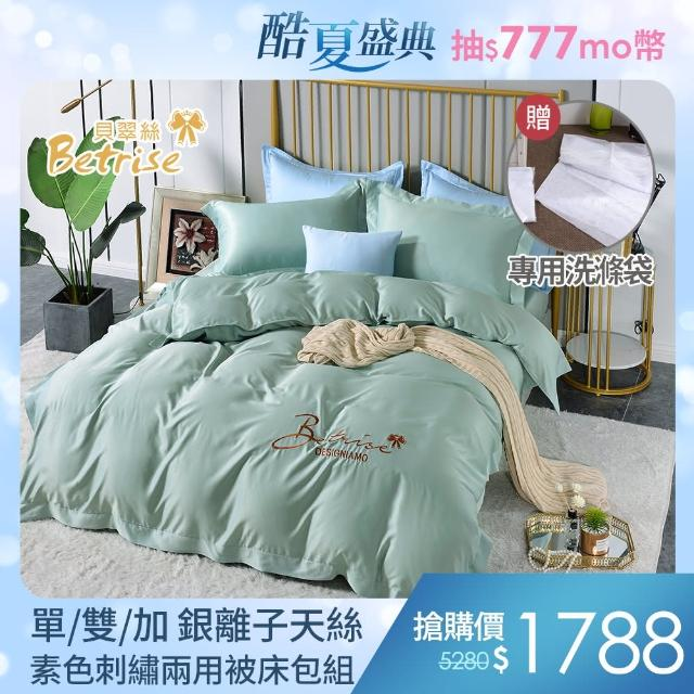 【Betrise】贈寢具專用洗滌袋X1-銀離子防蹣抗菌天絲素色刺繡兩用被床包組(單/雙/加/特