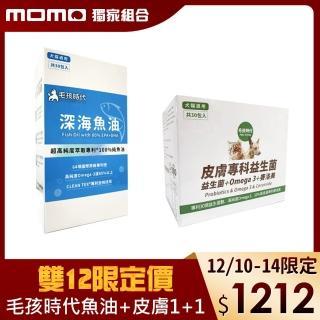 【毛孩時代】專利深海魚油x1盒+皮膚專科益生菌x1盒