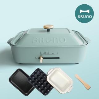 【超值組★BRUNO】多功能電烤盤(共四色)+料理深鍋