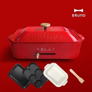 【超值組★BRUNO】多功能電烤盤(紅色)(內含平盤、六格烤盤)+料理深鍋
