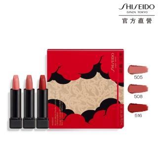 【SHISEIDO 資生堂國際櫃】摩霧3色小唇膏-銀座慶典限定版