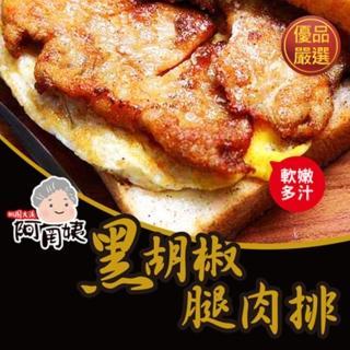 【拌伴餐飲】阿罔姨 黑胡椒腿肉排 12包組(10片/包)