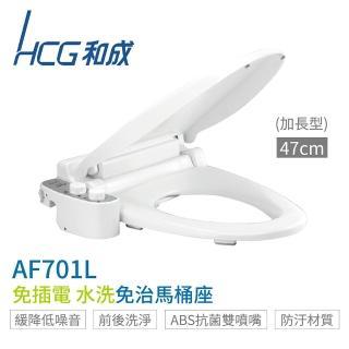 【HCG 和成】AF701L 加長型水洗免治馬桶座 免插電 雙噴嘴 水壓作動式 全台配送 不含安裝(免治馬桶座)