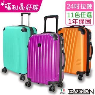 【Batolon 寶龍】福利品  24吋  混款加大ABS硬殼箱/ 行李箱(8款11色任選)
