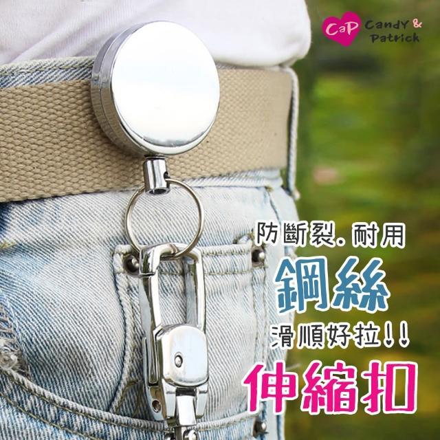 【Cap】不鏽鋼背夾設計鋼絲伸縮扣/