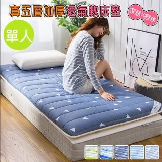 【DaoDi】真五層加厚透氣軟床墊(尺寸單人-90x200cm+-5%)/