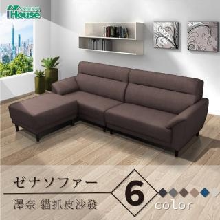 【IHouse】澤奈 日系飽滿大扶手 貓抓皮沙發 4人+腳椅