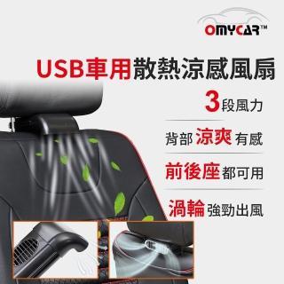 【OMyCar】USB汽車/車用散熱涼感風扇-快(三段風速 車載空調 通風座椅 椅背風扇)