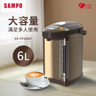 【SAMPO 聲寶】6L大容量溫控電熱水瓶 KP-PF60MT(304不鏽鋼內膽)