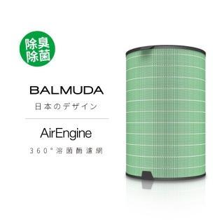 【BALMUDA】360°溶菌酉每濾網(AirEngine