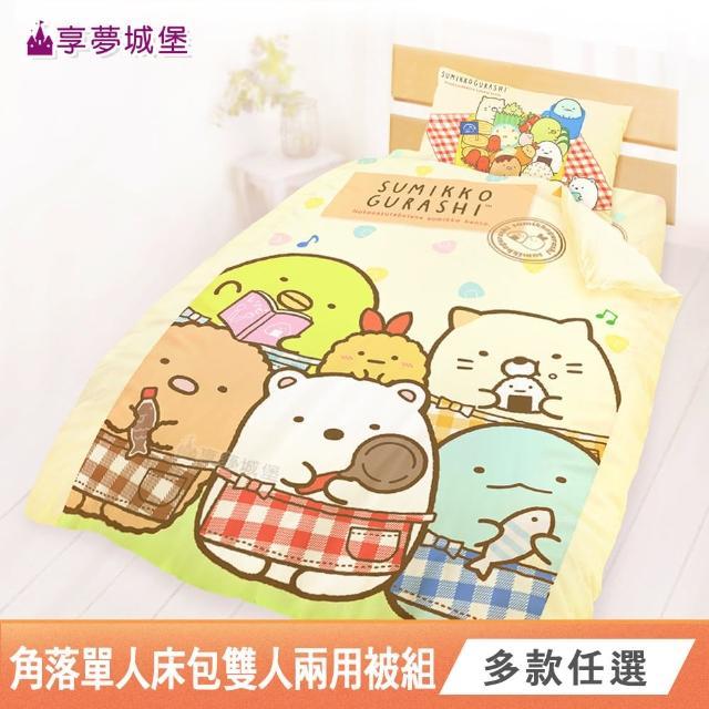 【享夢城堡】正版卡通三件式床包兩用被套組角落小夥伴(單人床包雙人兩用被套-多款任選)/