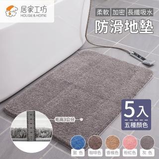 居家工坊微米長纖超吸水柔軟防滑地墊