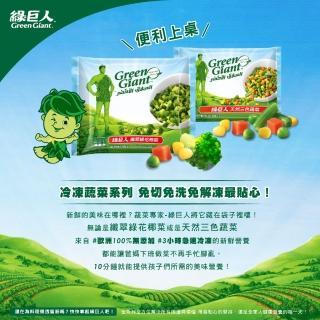 【綠巨人-冷凍快速到貨】冷凍蔬菜任選4包(三色蔬菜四季豆/綠花椰菜青花菜)