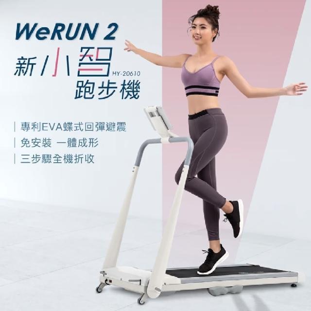 【輝葉】Werun2