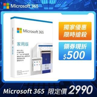 【限時特殺】Microsoft