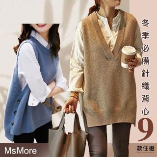 【MsMore】百搭V領中長版針織毛衣背心108133現貨+預購(8款任選)