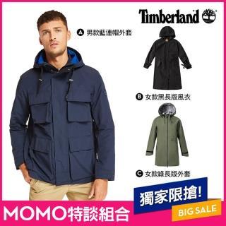 【Timberland】雙12特談-男女款人氣熱銷機能休閒外套/大衣(多款任選)