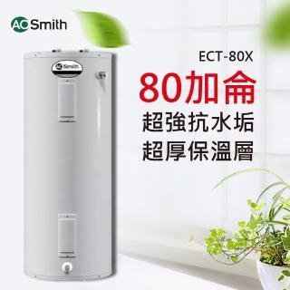 【買就送吸塵器A.O.Smith 美國AO史密斯】美國百年品牌 80加侖電熱水器 300L(美國AO史密斯 ECT-80)