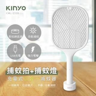 【KINYO】充電式二合一滅蚊器(CML-2320)/
