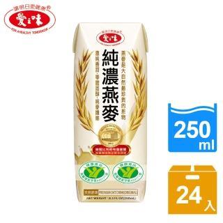 【愛之味】純濃燕麥 利樂包 250ml*24瓶(榮獲兩項國家健康認證)