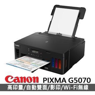 【Canon】PIXMA G5070 商用連供彩色噴墨印表機