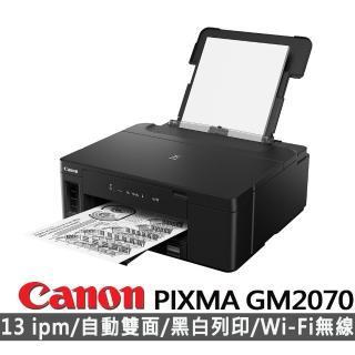 【Canon】PIXMA GM2070 商用連供黑白印表機