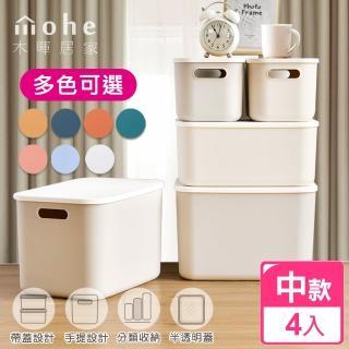 【木暉】日式無印風極簡附蓋分類零食小物抽屜收納盒收納箱-中(1入)