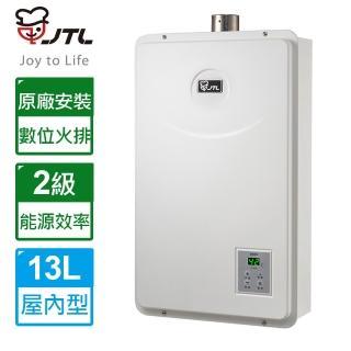 【2-6-2/28買就送吸塵器-喜特麗】13L數位恆溫分段火排強制排氣熱水器JT-H1332(限北北基送原廠基本安裝)/