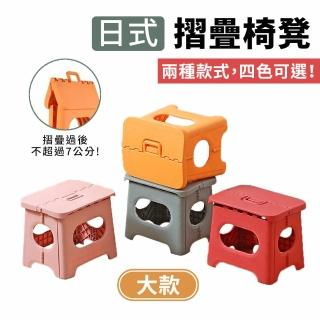【DREAMCATCHER】日式摺疊椅 升級加厚-大款(可手提/四色可選/承重超給力 折疊椅凳 折疊凳 戶外摺疊椅)