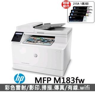 【獨家】贈1組215A原廠1黑3彩碳粉匣【HP 惠普】Color LaserJet Pro MFP M183fw無線彩色雷射傳真複合機(7KW5