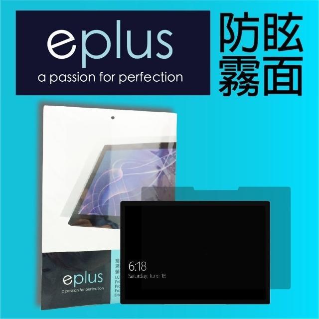 【eplus】防眩霧面保護貼