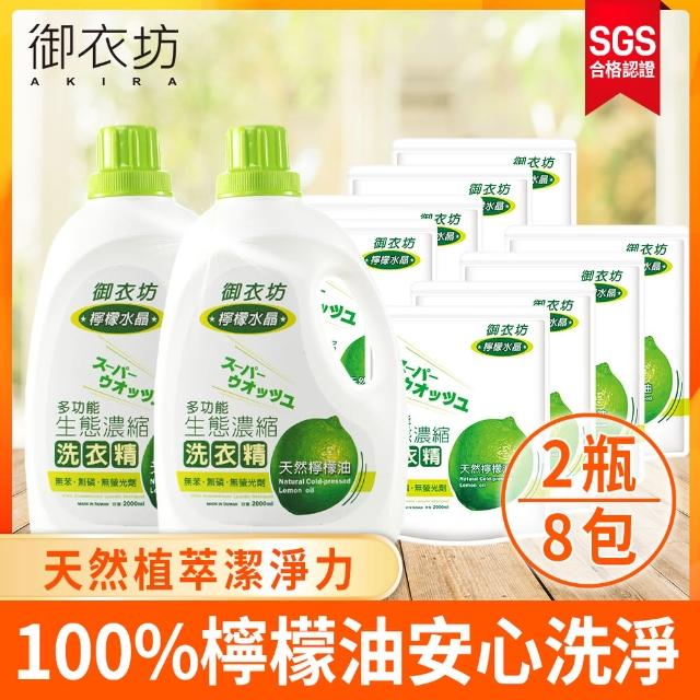 【御衣坊】多功能生態濃縮檸檬油洗衣精2000mlx2罐+2000mlx8包組(天然橘子油)/