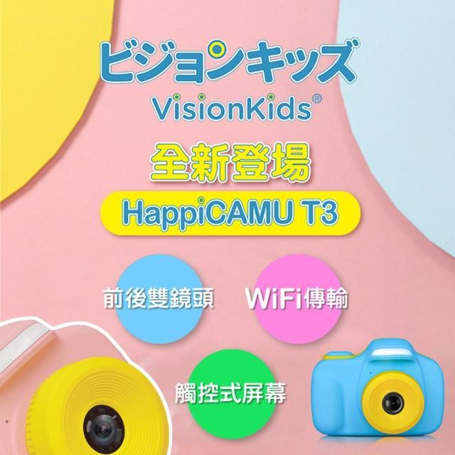 【日本VisionKids】HappiCAMU