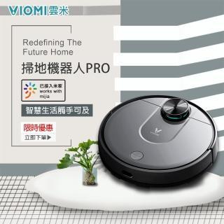 【VIOMI雲米】智慧聯網掃地機器人Pro(APP操控+輕鬆越障+仿人工擦拭)/