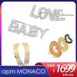 【apm MONACO】法國精品珠寶 閃耀鑲鋯耳環(多款可選)