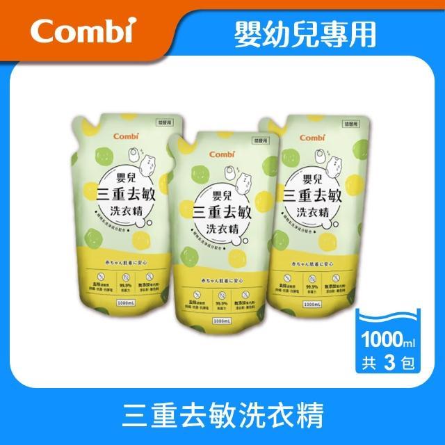 【Combi】嬰兒三重去敏洗衣精補充包促銷組/