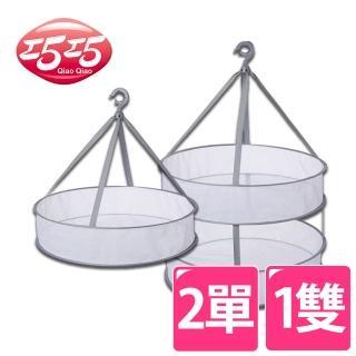 【巧巧】加大圓型曬衣籃超值組 3入組(2單+1雙)