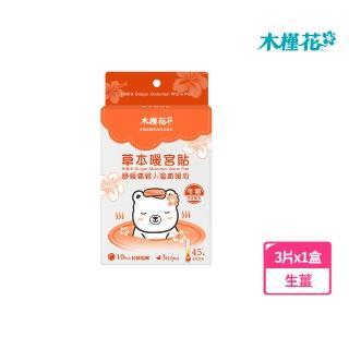 【Hibis 木槿花】生薑草本暖宮貼x3入/盒(暖宮熱敷推薦)