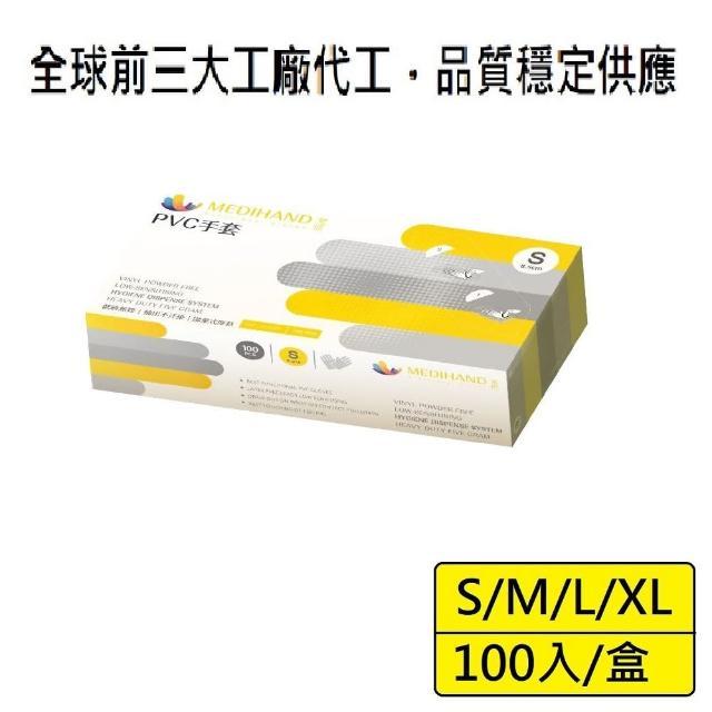 【美恆】PVC無粉塑膠透明手套(厚款/100入/50雙/盒)/