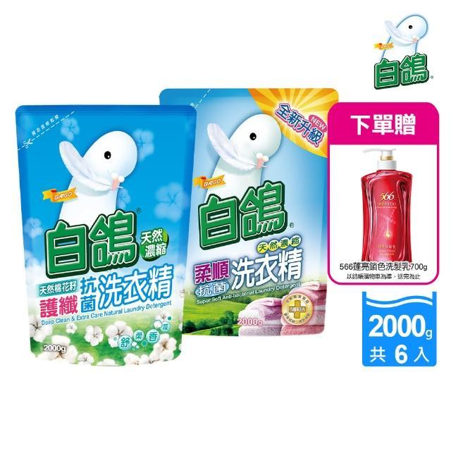 【白鴿】天然抗菌洗衣精補充包2000gx6包+贈植萃566咖啡因控油洗髮露500g