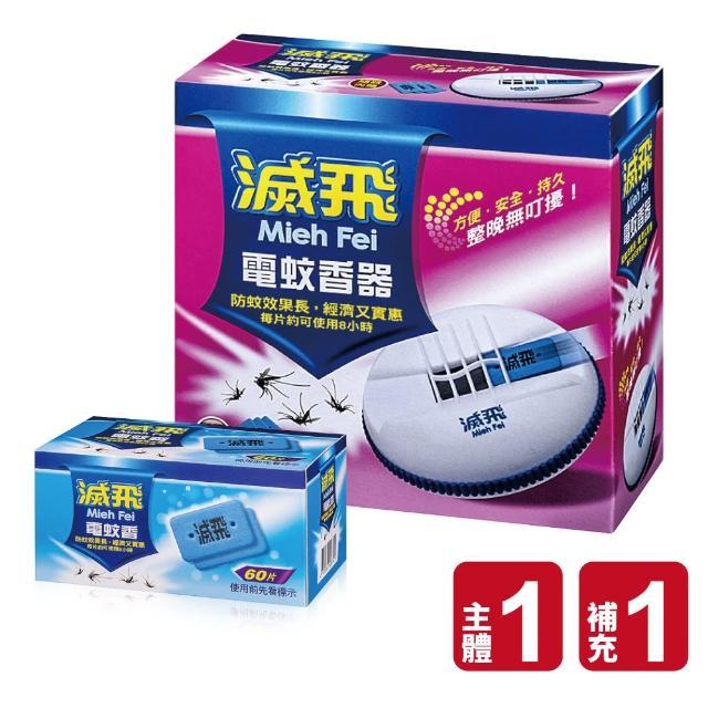 【滅飛】紙片型電蚊器+電蚊香片60片/
