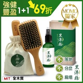 【日本黑淬絲】強健豐盈組(植萃賦活養髮液x1+氣墊按摩木梳經典款x1)