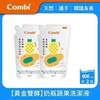 【Combi】黃金雙酵奶瓶蔬果洗潔液補充包促銷組