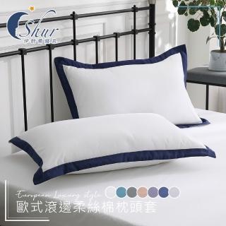 【加價購】歐式滾邊柔絲棉枕頭套2入組(台灣製造 多款任選)