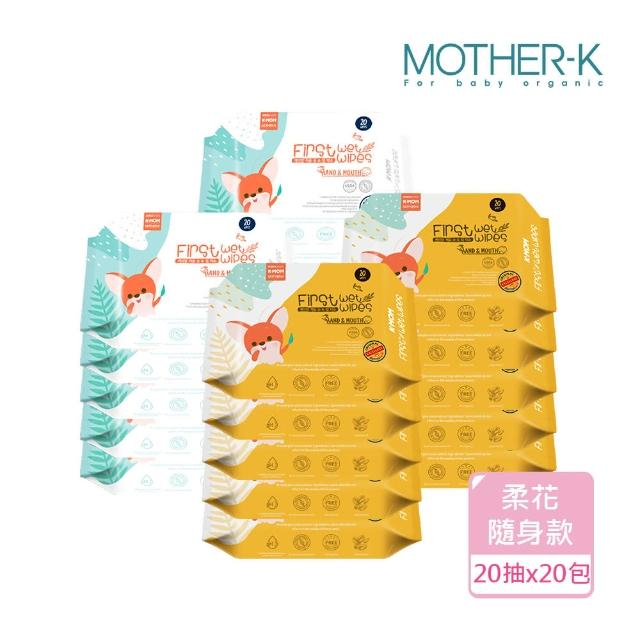 【MOTHER-K】自然純淨濕紙巾-柔花隨身款20抽*20包(箱購)/